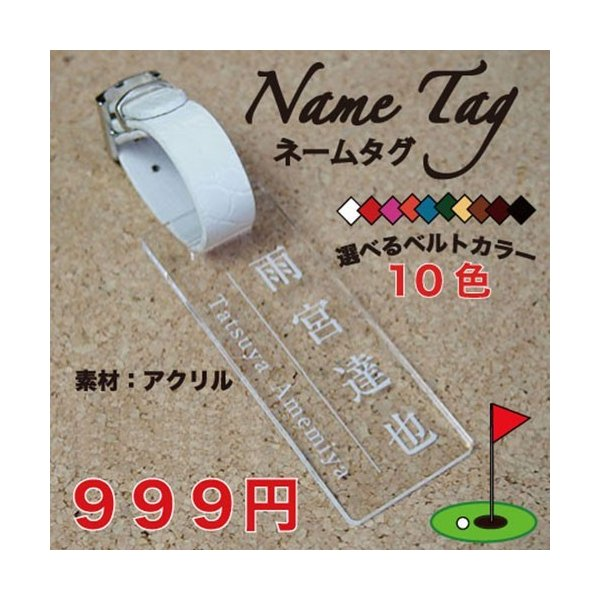 ゴルフネームプレートネームタグアクリル透明選べるベルトカラー10色消化