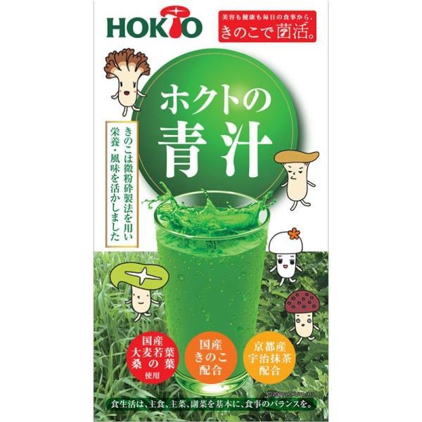 ホクトの青汁 (国産 エリンギ マイタケ入り 21包)