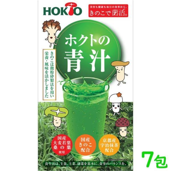 ホクトの青汁7包 送料無料 メール便 ポイント消化 (国産 エリンギ マイタケ入り 2.5g/包)