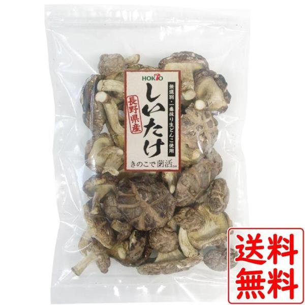 干し椎茸 国産 訳あり 100g (しいたけ どんこ 椎茸 菌床 栽培 シイタケ 乾燥) 乾しいたけ 送料無料
