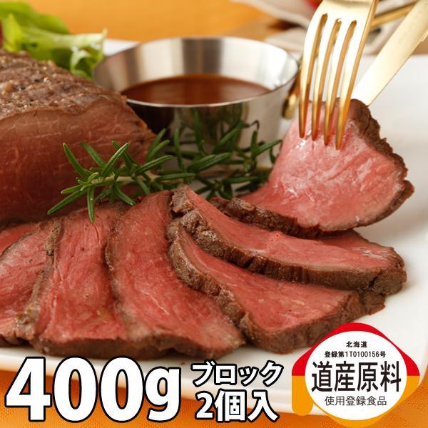 敬老の日 ギフト 北海道産 国産  ギフト  国産 ローストビーフ 牛肉  北海道 ローストビーフ ブロック 400g (2個入 )送料無料