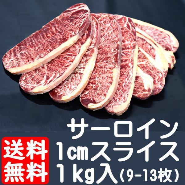 肉 サーロイン 食品  牛肉 焼き肉 ステーキ BBQ サーロインスライス10mm(1kg9〜13枚入) インジェクションビーフ
