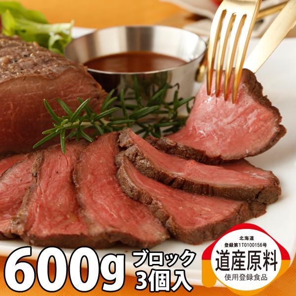 お歳暮 帰省暮  ギフト 北海道産 国産 ローストビーフ 牛肉  ローストビーフ ブロック 500g(2〜3個)送料無料