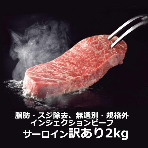 訳あり 無選別  規格外 牛ロース サーロイン ステーキ 2kg 100gあたり約299円 肉 食品 送料無 送料込 ステーキWITH 牛肉 焼肉 BBQ  インジェクション