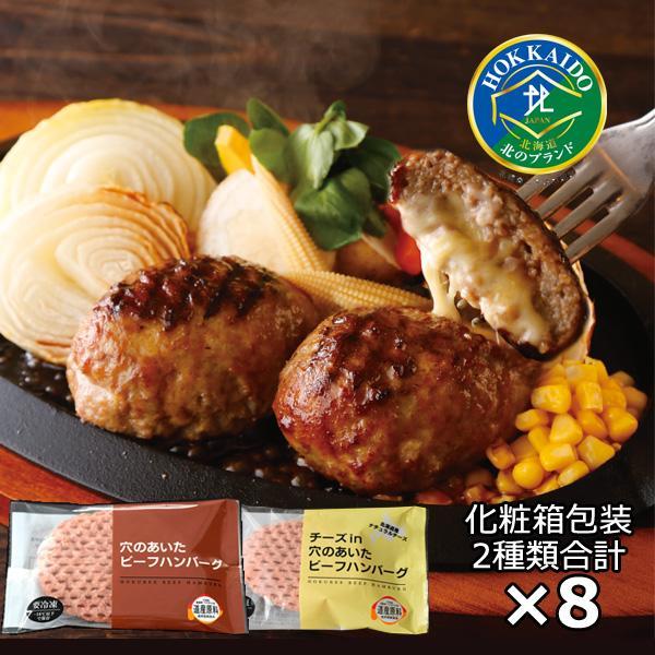 お歳暮 帰省暮  ギフト 北海道産 国産  ギフト ハンバーグ 食品 送料無  2種のハンバーグ 8枚入  冷凍 プレゼント   詰め合わせ 牛肉 チーズ  グルメおかず 惣菜
