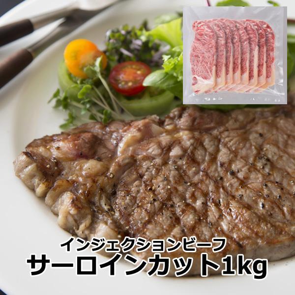 ギフト ステーキ サーロインカット1kg(8枚) 肉 食品 送料無 プレゼント  送料込  牛肉 焼肉 ステーキ BBQ インジェクション