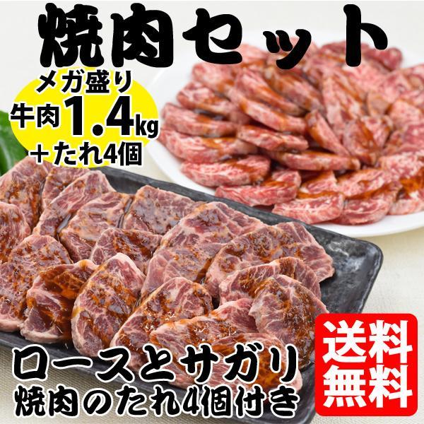牛 焼肉セット メガ盛り 1.4kg サガリ ハラミ ロース たれ付き 食品  牛肉   BBQ  スライス7 インジェクションビーフ