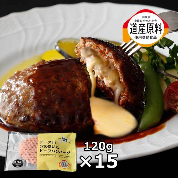 敬老の日 御中元 ギフト 北海道産 国産  ギフト ハンバーグ  食品 送料無  15枚 チーズinハンバーグ  冷凍 お取り寄せ チーズin穴のあいたビーフハンバーグ