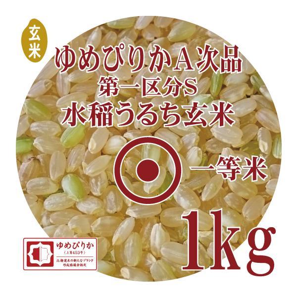 お試し玄米 令和2年産 ゆめぴりか A次品 1kg 玄米 一等米 第一区分s 北海道米 ブランド協議会認証品 メール便 送料無料