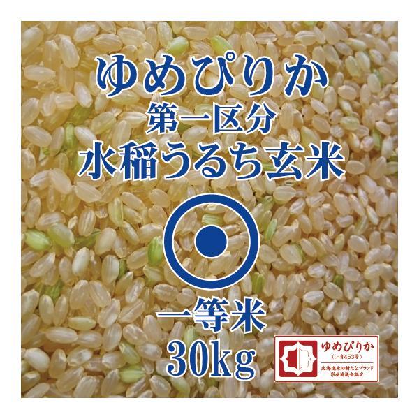 新米 ゆめぴりか 玄米 30kg 令和3年産 第一区分 一等米 北海道米 ブランド協議会認証