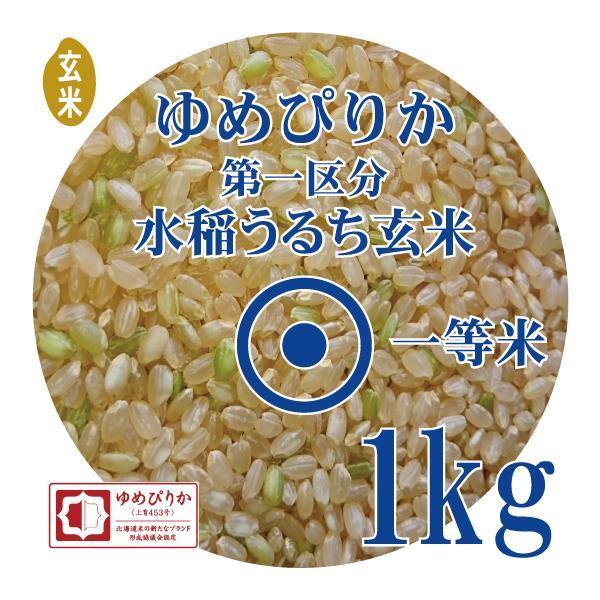 お試し玄米 令和2年産 ゆめぴりか 玄米 1kg 第一区分 一等米 北海道米 ブランド協議会認証 メール便 送料無料