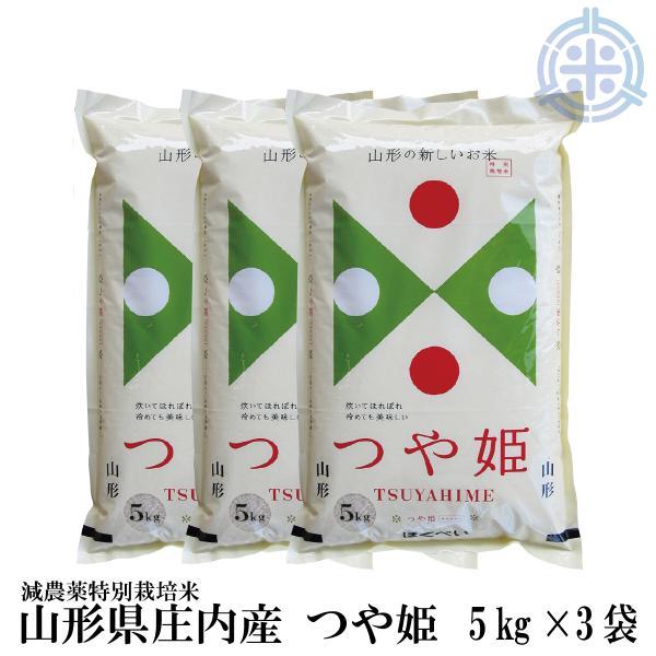 令和2年産 つや姫 15kg 送料無料 (5kg×3袋) 白米 減農薬特別栽培米 真空パック対応 特A