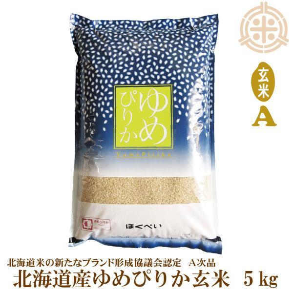 令和2年産 ゆめぴりか A次品 玄米 5kg 第一区分S 認証マーク 一等米 北海道米 真空パック対応