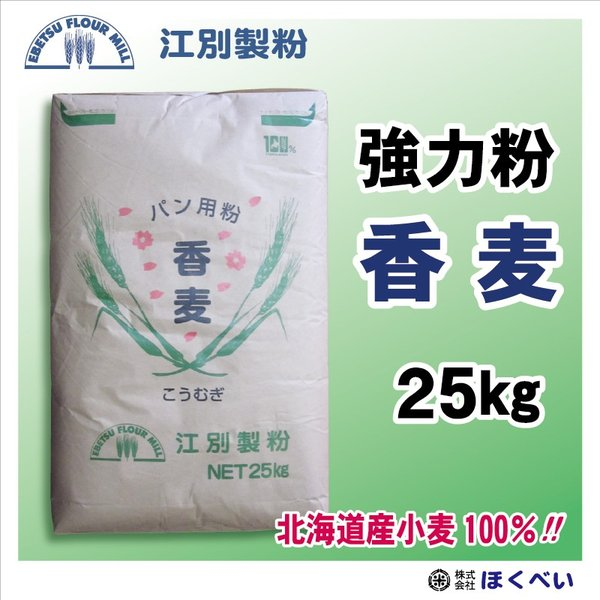 江別製粉 香麦 パン用強力粉 25kg 北海道産小麦100% 業務用