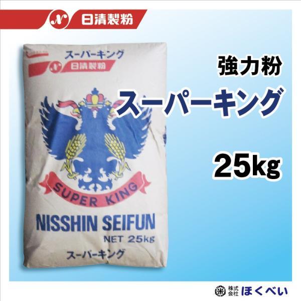 日清製粉 スーパーキング 25kg 業務用強力粉 【輸入小麦】