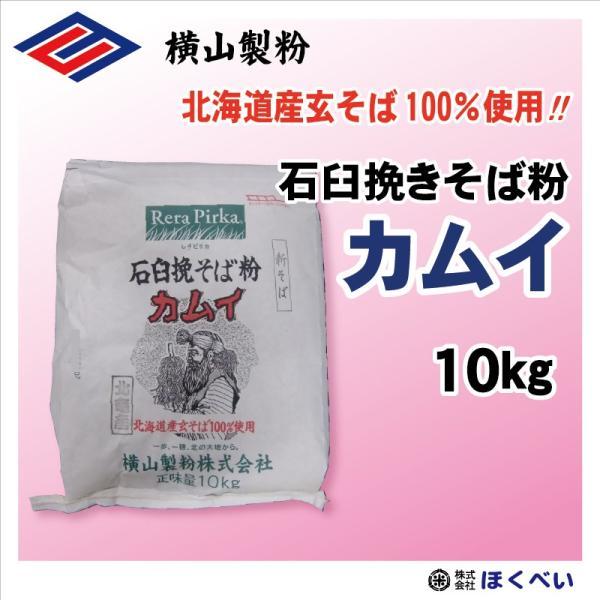 北海道産 玄そば100% 横山製粉 カムイ 10kg そば粉