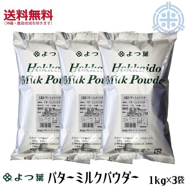 よつ葉乳業 北海道バターミルクパウダー 3kg (1kg×3) 北海道産生乳100% (1個当り1,950円) 送料無料