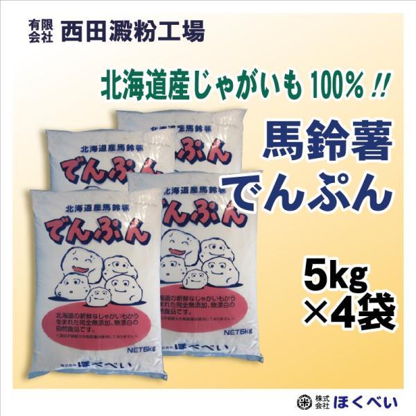 北海道産 馬鈴薯でんぷん 20kg(5kg×4袋)