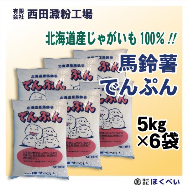 北海道産 馬鈴薯でんぷん 5kg×6 (北海道産じゃがいも100%) 【西田澱粉工場】