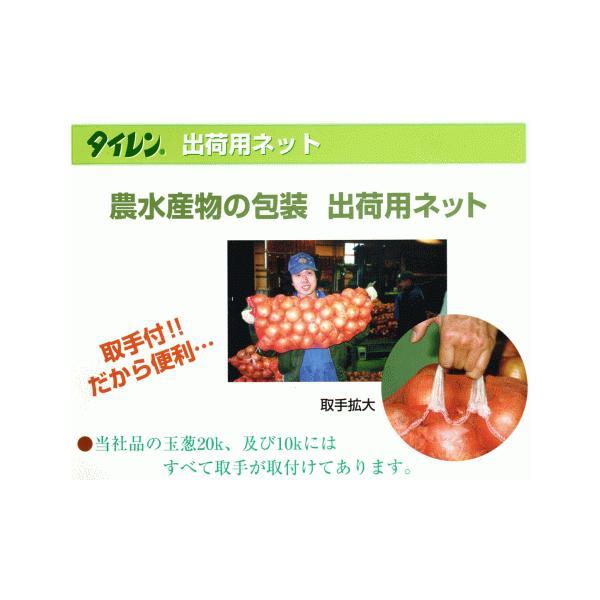 野菜出荷用ネット  タマネギ・ニンジン 20kg×5枚入  42×82cm 赤 タイレン