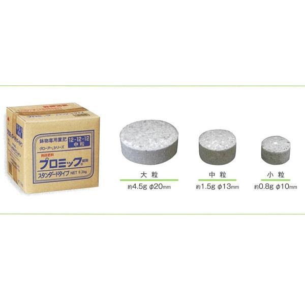 送料無料 肥料 プロミック錠剤 12-12-12 中粒 9.3kg