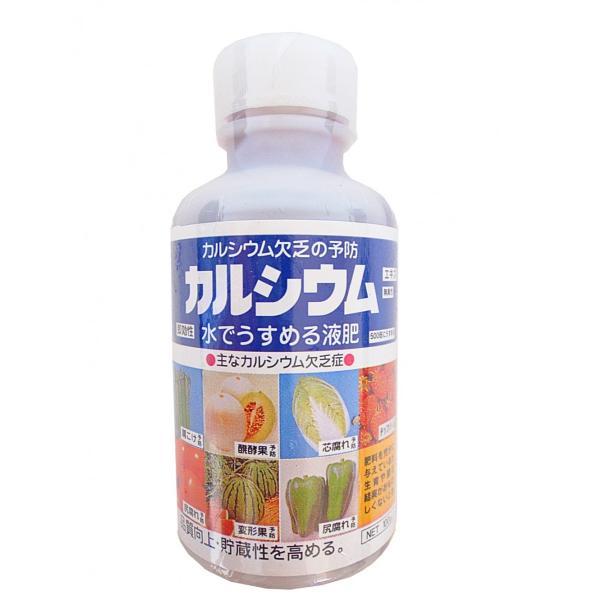 肥料 液肥 カルシウムエキス 100cc