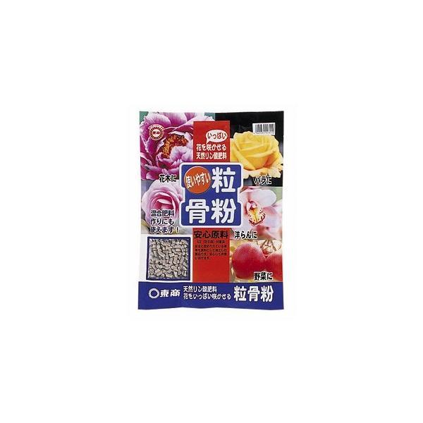 肥料 粒骨粉 東商 1kg