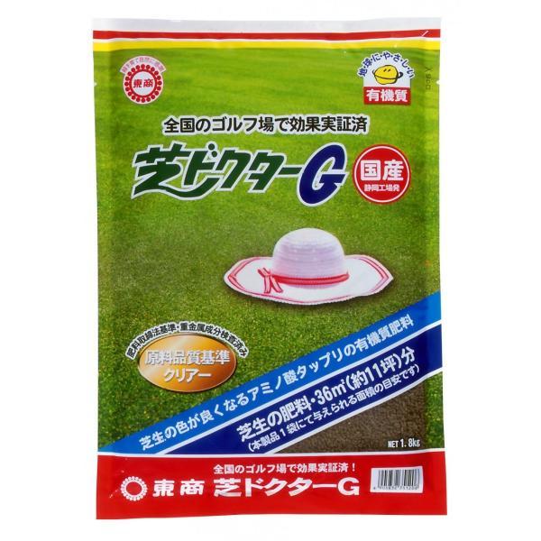 肥料 芝ドクターG 東商 1.8kg