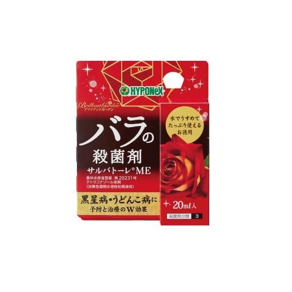 殺菌剤 ブリリアントガーデン サルバトーレME ハイポネックス 20ml