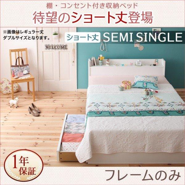 ベッドフレーム セミシングル 収納 引出付き 〔ショート丈〕|hokuo-lukit