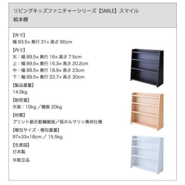 日本製 絵本棚 木製〔幅93.5×奥行31×高さ90cm〕 hokuo-lukit 12