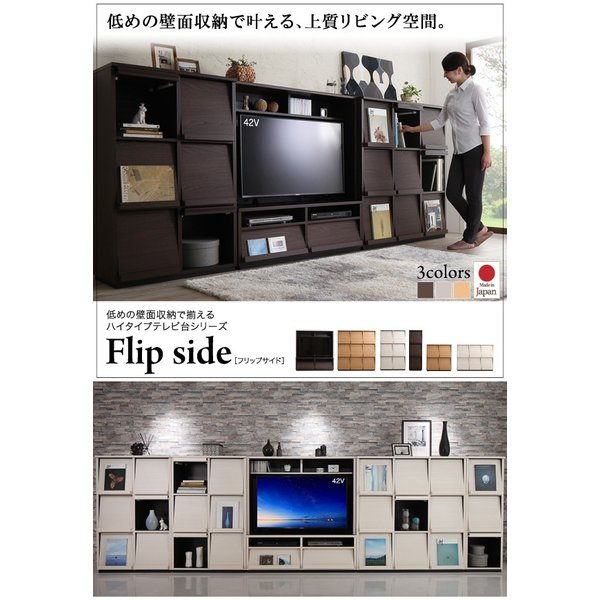 〔単品〕 フラップチェスト 1列3段 〔低めで揃える壁面収納〕 日本製|hokuo-lukit|02