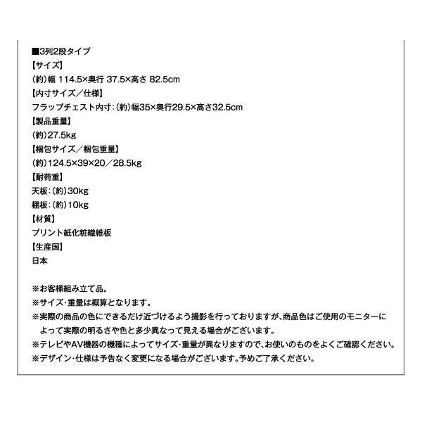 〔単品〕 フラップチェスト 1列3段 〔低めで揃える壁面収納〕 日本製|hokuo-lukit|21