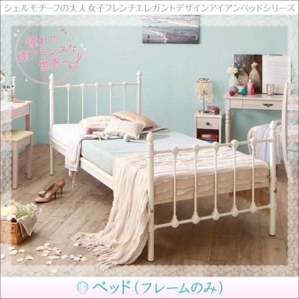 姫系 ベッド シングル 白 スチール 〔ベッドフレームのみ〕 アイアン ガーリー調 ホワイト hokuo-lukit