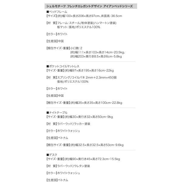 姫系 ベッド シングル 白 スチール 〔ベッドフレームのみ〕 アイアン ガーリー調 ホワイト hokuo-lukit 10