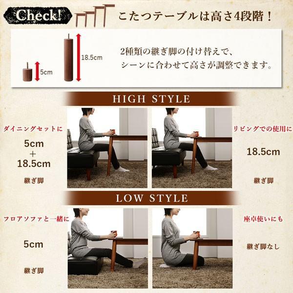 ダイニングこたつテーブル 単品 135cm 継脚 高さ調節可能