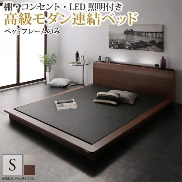 ローベッド シングル 〔ベッドフレームのみ〕 棚 コンセント LED照明付き 高級モダン 低めのベッド hokuo-lukit
