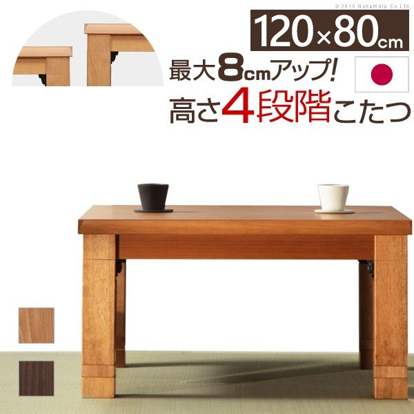 4段階/高さ調節/折れ脚/こたつ/カクタス/120x80cm/こたつテーブル