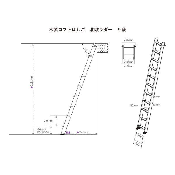 【9段】北欧ラダー 木製ロフトはしご 梯子 ハシゴ 階段 ベッド DOLLE (ドーレ)|hokuo-no-mori|06
