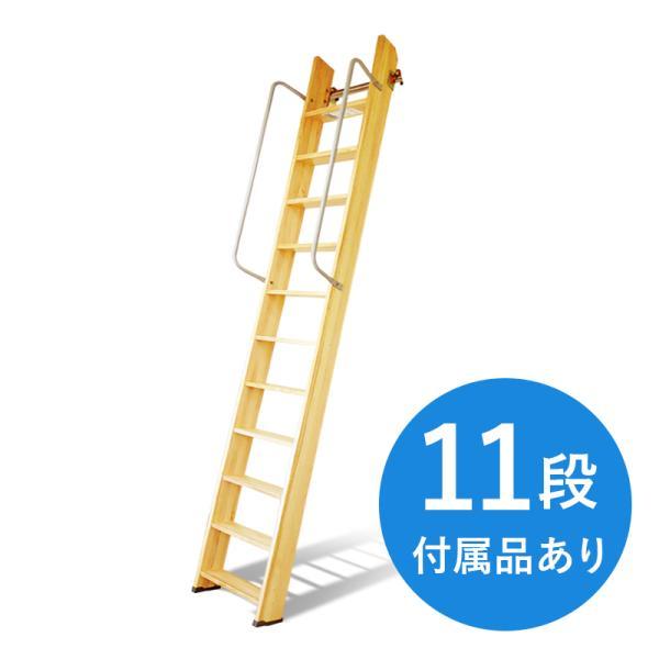 ロフト はしご 木製 梯子 ハシゴ 階段 ベッド 手すり付き セーフティーラダー 11段 クリア塗装