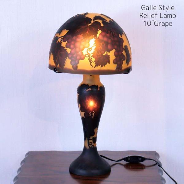 ガレランプ 葡萄 10インチ レリーフランプ グレープ アンティーク テーブルランプ ガレ風 照明 カメオ彫り アールヌーボー ジャポニズム