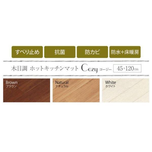 キッチン用ホットカーペット 本体+ホットカーペットカバー 45×120cm 木目調ホットキッチンマット 日本製