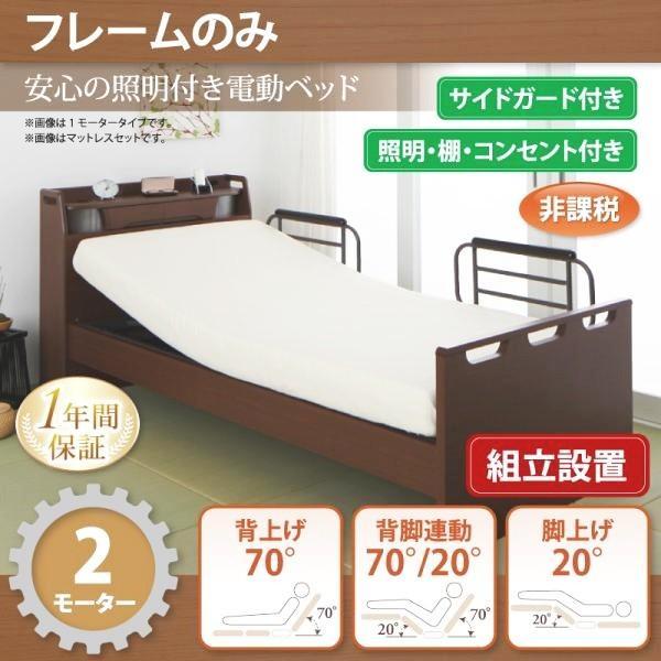 (組立設置) 介護ベッド 棚・照明・コンセント付き電動ベッド フレームのみ 2モーター ブラウン 茶|hokuoliving