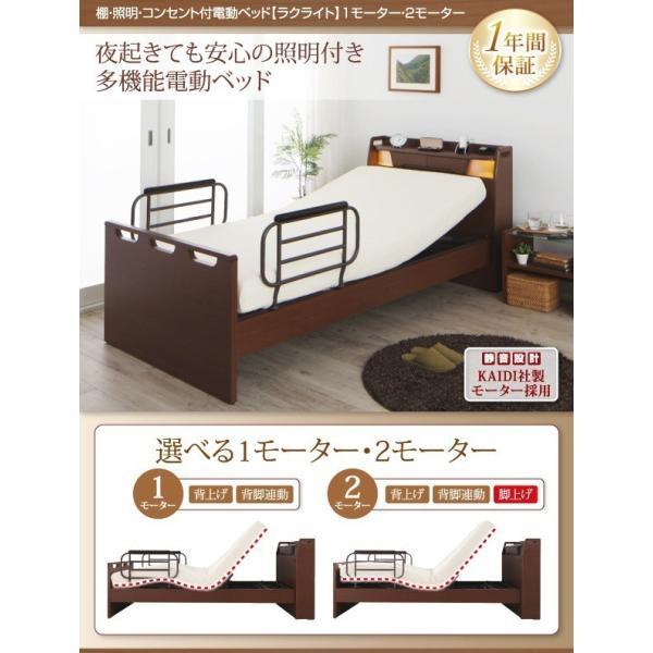 (組立設置) 介護ベッド 棚・照明・コンセント付き電動ベッド フレームのみ 2モーター ブラウン 茶|hokuoliving|02