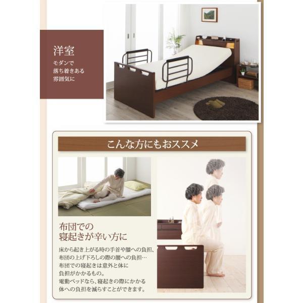 (組立設置) 介護ベッド 棚・照明・コンセント付き電動ベッド フレームのみ 2モーター ブラウン 茶|hokuoliving|18