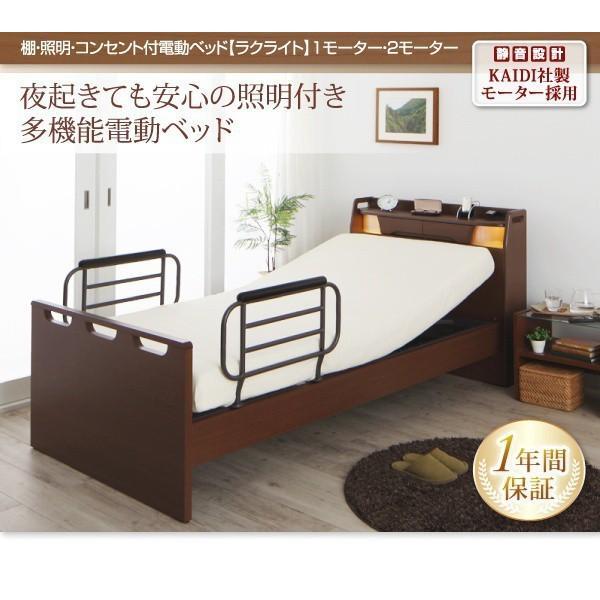 (組立設置) 介護ベッド 棚・照明・コンセント付き電動ベッド フレームのみ 2モーター ブラウン 茶|hokuoliving|21