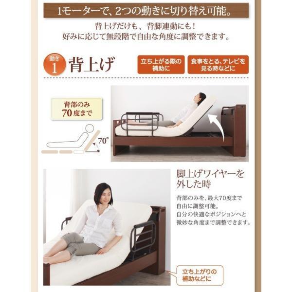 (組立設置) 介護ベッド 棚・照明・コンセント付き電動ベッド フレームのみ 2モーター ブラウン 茶|hokuoliving|05