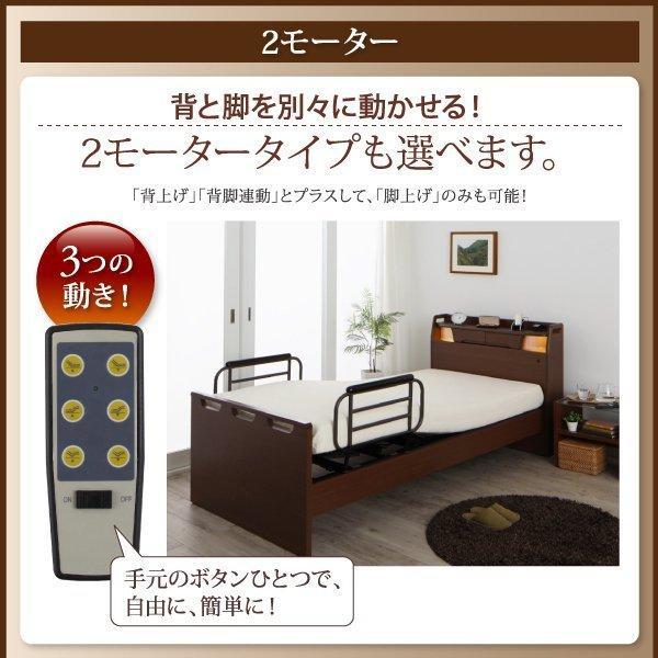 (組立設置) 介護ベッド 棚・照明・コンセント付き電動ベッド フレームのみ 2モーター ブラウン 茶|hokuoliving|07