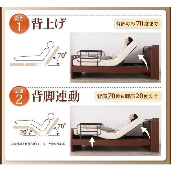 (組立設置) 介護ベッド 棚・照明・コンセント付き電動ベッド フレームのみ 2モーター ブラウン 茶|hokuoliving|08