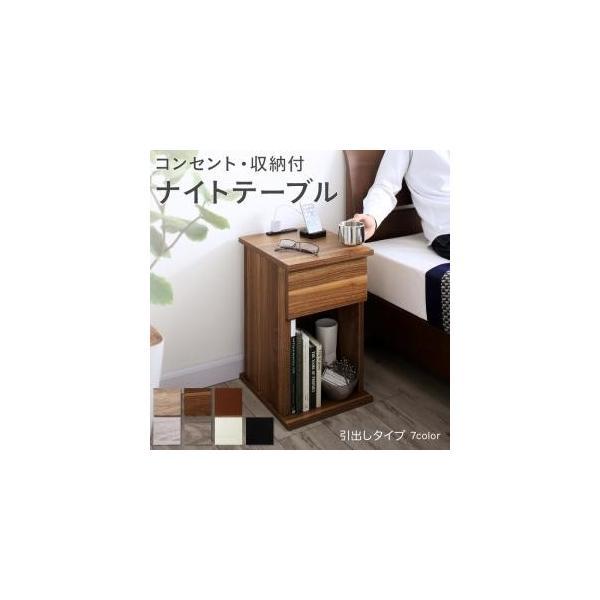サイドテーブル おしゃれ 引出しタイプ W30 コンセント・収納付きナイトテーブル ブラック ホワイト 白 黒|hokuoliving